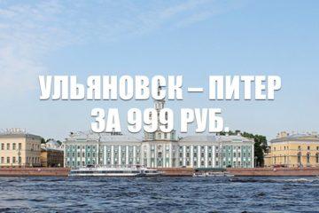 Авиабилеты «Победы» Ульяновск – Санкт-Петербург 999 руб.
