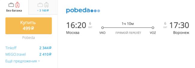 Пример бронирования авиабилета «Победы» Москва – Воронеж за 499 руб