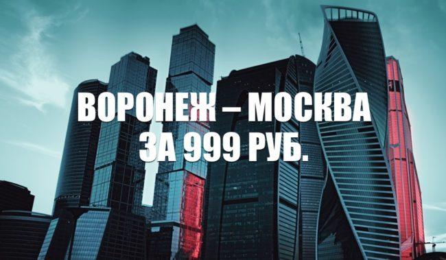 Авиабилеты «Победы» Воронеж – Москва за 999 руб. на осень 2020