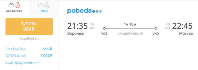 Бронирование авиабилетов Воронеж – Москва за 999 рублей