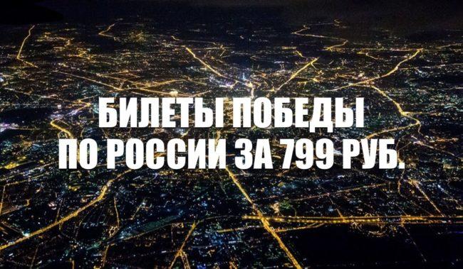 Авиабилеты Победы за 799 рублей на декабрь-март 2020/2021
