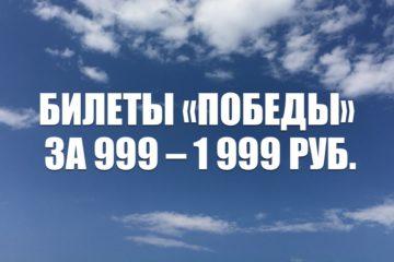 Авиабилеты «Победы» за 999-1999 руб.