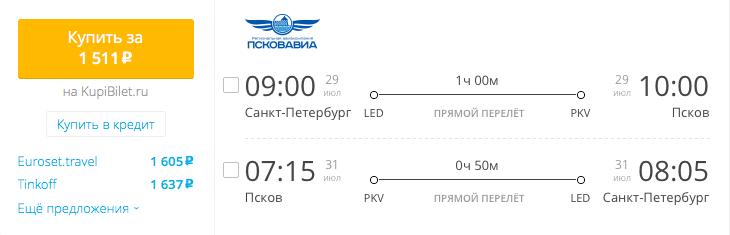 Пример бронирования авиабилетов Санкт-Петербург – Псков за 1511 рублей
