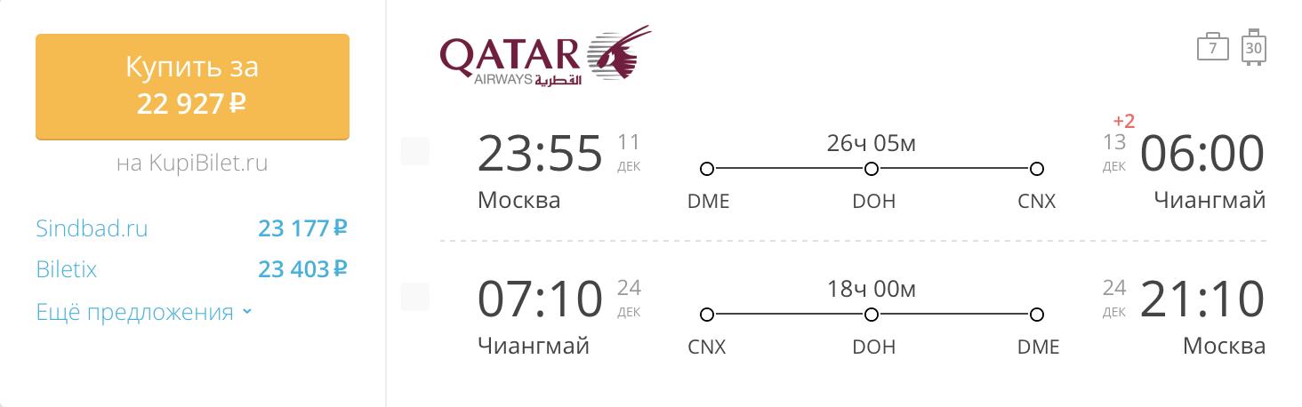 Пример бронирования авиабилетов Москва – Чиангмай за 22 927 рублей