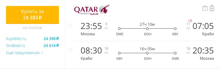 Пример бронирования авиабилетов Москва – Краби за 24383 рублей