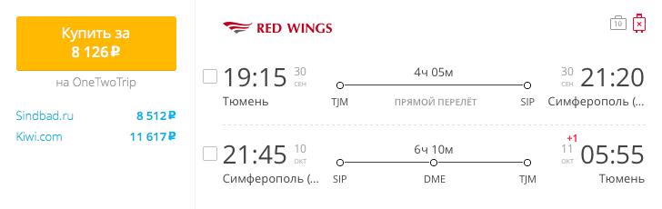 Пример бронирования авиабилетов Тюмень – Симферополь за 8126 рублей
