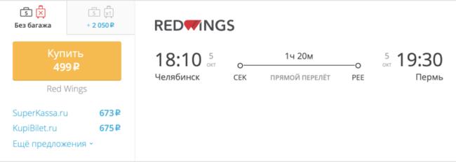 Бронирование авиабилетов Челябинск – Пермь за 499 рублей