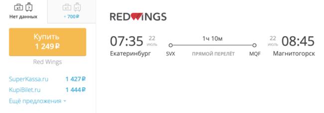 Бронирование авиабилетов Екатеринбург – Магнитогорск за 1 249 рублей