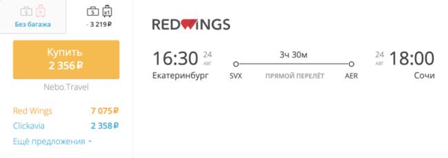 Бронирование авиабилетов Екатеринбург – Сочи за 2 356 рублей