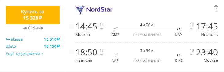 Пример бронирования авиабилетов Москва – Неаполь за 15328 рублей