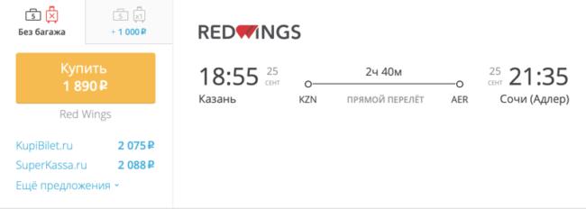 Бронирование авиабилетов Казань — Сочи за 1 890 рублей