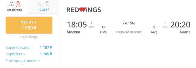Бронирование авиабилетов Москва – Анапа за 1 000 рублей