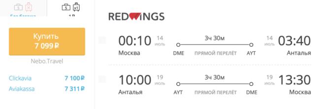 Бронирование авиабилетов Москва – Анталья за 7 099 рублей