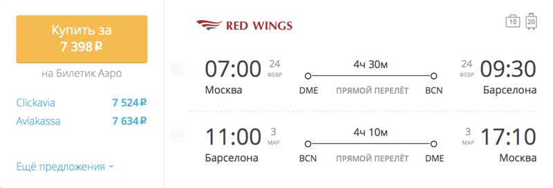 Пример бронирования авиабилетов Москва – Барселона за 7 398 рублей