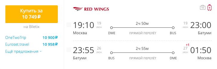 Пример бронирования авиабилетов Москва – Батуми за 10749 руб