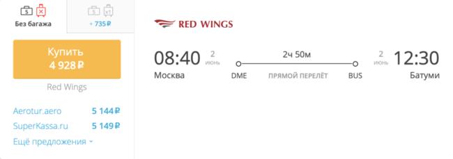 Спецпредложение на авиабилеты Red Wings Москва – Батуми за 4 928 руб.