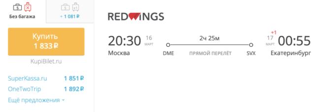 Бронирование авиабилетов Москва – Екатеринбург за 1 833 рублей