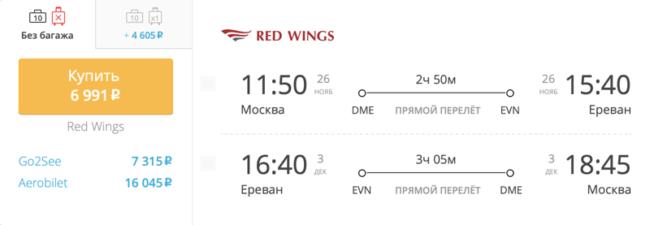 Спецпредложение на авиабилеты Red Wings Москва – Ереван за 6 991 руб.