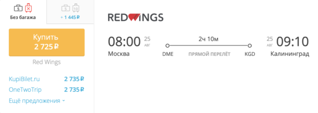Бронирование авиабилетов Москва – Калининград за 2 725 рублей