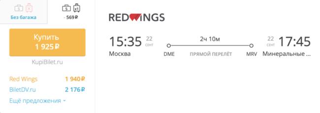 Бронирование авиабилетов Москва – Минводы за 1 925 рублей