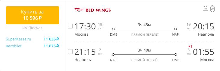 Пример бронирования авиабилетов Москва – Неаполь за 10596 руб