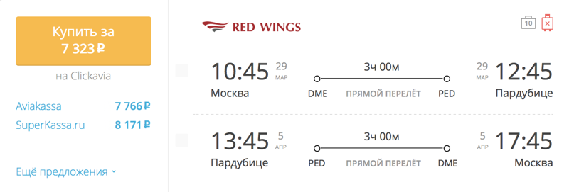 Пример бронирования авиабилетов Москва – Пардубице за 7 323 рублей
