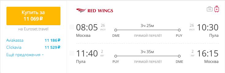 Пример бронирования авиабилетов Москва – Пула за 11069 руб