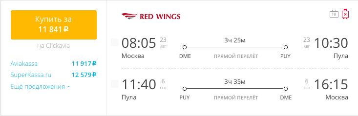 Пример бронирования авиабилетов Москва – Пула за 11841 руб