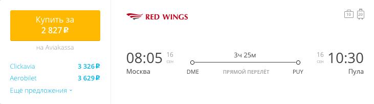 Пример бронирования авиабилетов Москва – Пула за 2827 руб