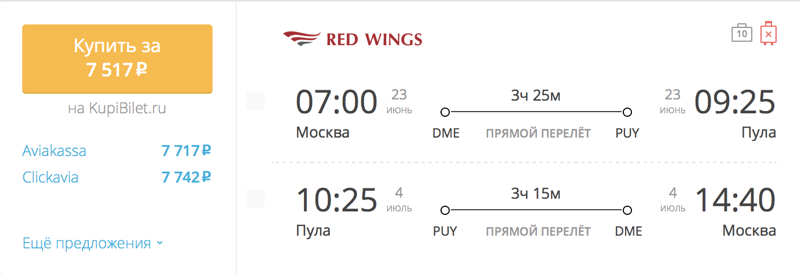 Пример бронирования авиабилетов Москва – Пула за 7 517 рублей