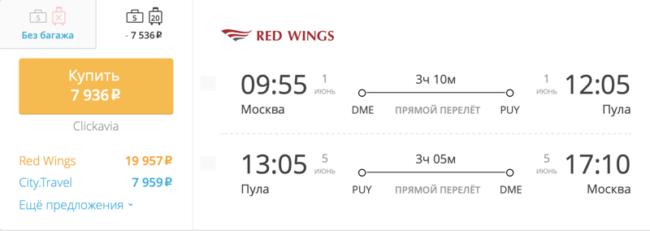 Пример бронирования авиабилетов Москва – Пула за 7 936 рублей