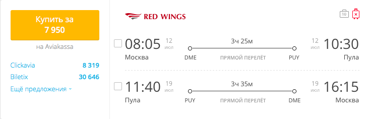 Пример бронирования авиабилетов Москва – Пула за 7950 руб