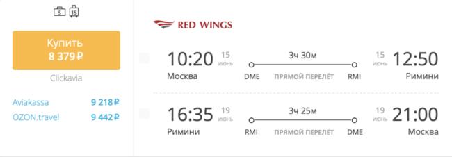 Пример бронирования авиабилетов Москва – Римини за 8 379 рублей