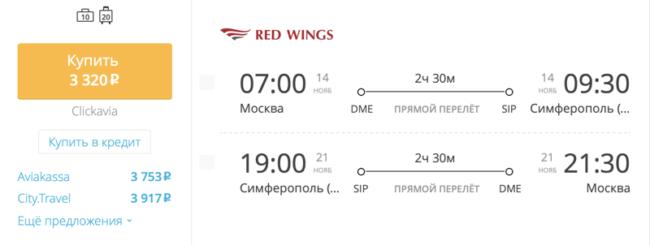 Спецпредложение на авиабилеты Red Wings Москва – Симферополь за 3 320 руб.