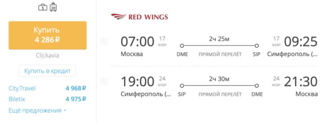 пецпредложение на авиабилеты Red Wings Москва – Симферополь за 4 286 руб.