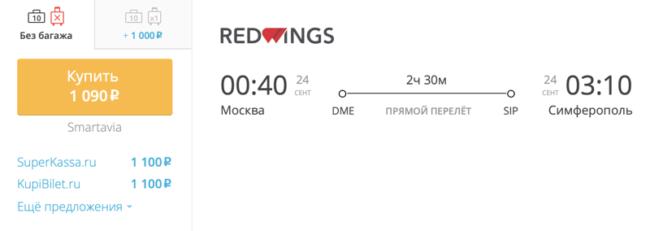 Бронирование авиабилетов Москва – Симферополь за 1 090 рублей