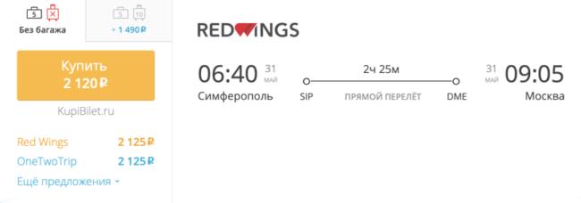 Бронирование авиабилетов Москва – Симферополь за 2 120 рублей