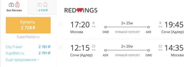 Бронирование авиабилетов Москва – Сочи  за 2 728 рублей