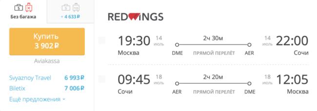 Бронирование авиабилетов Москва – Сочи за 3 902 рублей