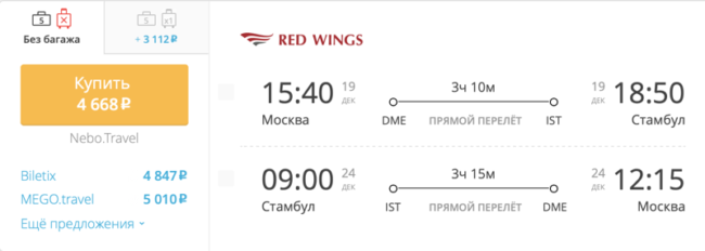 Пример бронирования авиабилетов Москва — Стамбул за 4 668 рублей