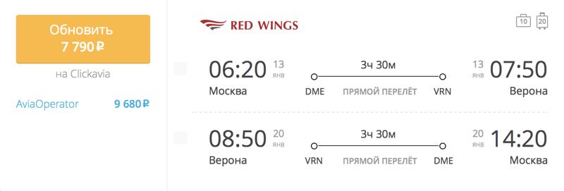 Пример бронирования авиабилетов Москва – Верона за 7 790 рублей