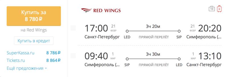 Пример бронирования авиабилетов Санкт-Петербург - Симферополь за 8 780 рублей
