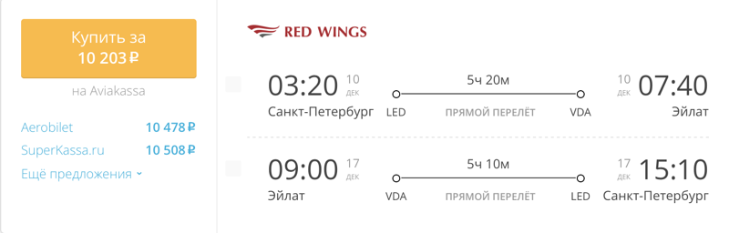 Пример бронирования авиабилетов Санкт-Петербург - Эйлат за 10 203 рублей