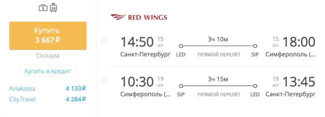 Спецпредложение на авиабилеты Red Wings Санкт-Петербург – Симферополь за 3 667 руб.