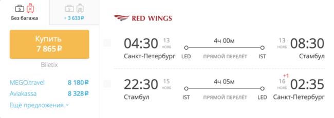 Пример бронирования авиабилетов Санкт-Петербург — Стамбул за 7 865 рублей