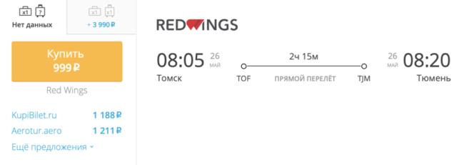 Бронирование авиабилетов Томск – Тюмень за 999 рублей