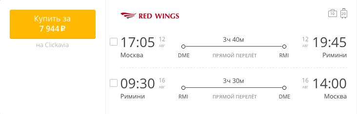 Пример бронирования авиабилетов Москва – Римини за 7944 рублей