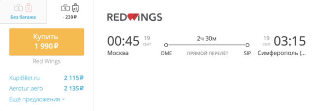 Бронирование авиабилетов Москва – Симферополь за 1 990 рублей