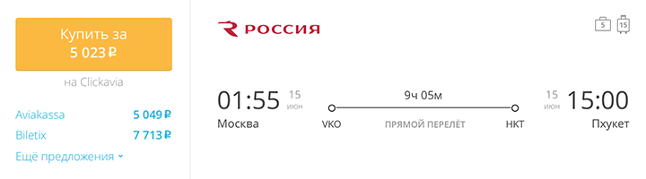 Пример бронирования авиабилета Москва – Пхукет за 5023 руб