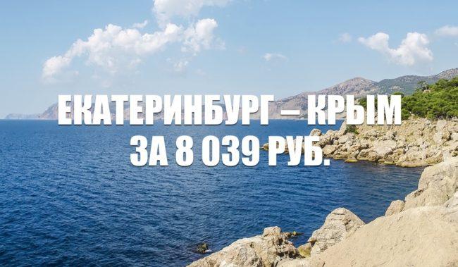 чартеры «России» Екатеринбург – Симферополь за 8 039 руб. на июль 2020